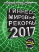 Книга рекордов Гиннесса 2017. Мировые рекорды